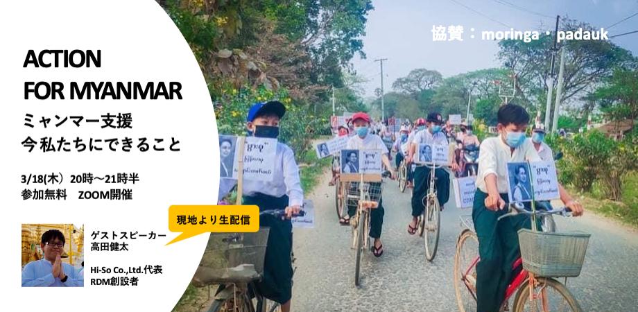 オンラインイベント『ACTION FOR MYANMAR』開催のお知らせ