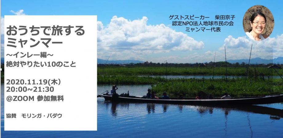 おうちで旅するミャンマー〜インレー編開催!11月19日(木)20:00〜21:30 参加無料