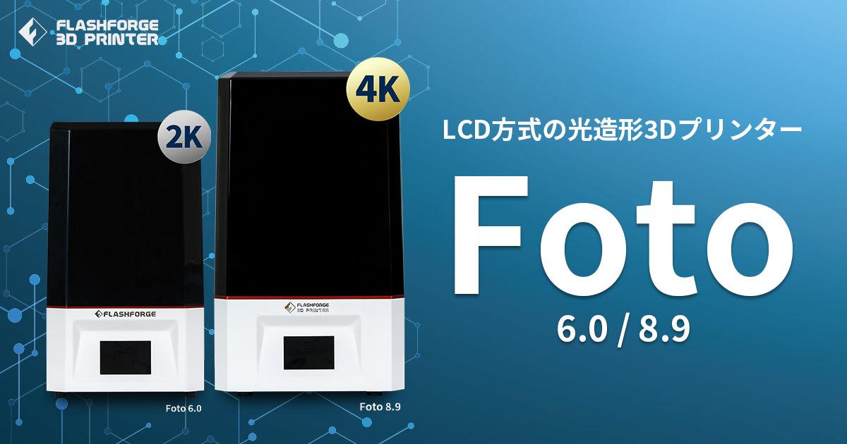 LCD方式の3Dプリンタ「Fotoシリーズ」2機種発売開始