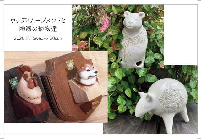 原点に戻る気持ちで・「ウッディームーブメントと陶器の動物達」作品展、開催します。