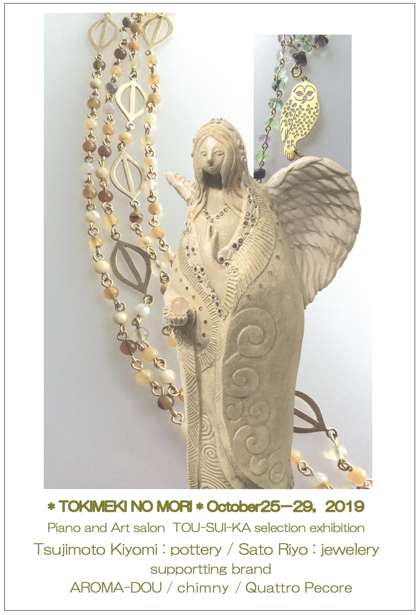 「ときめきの杜」心地よいサロンで心トキメクの作品展を開催します!