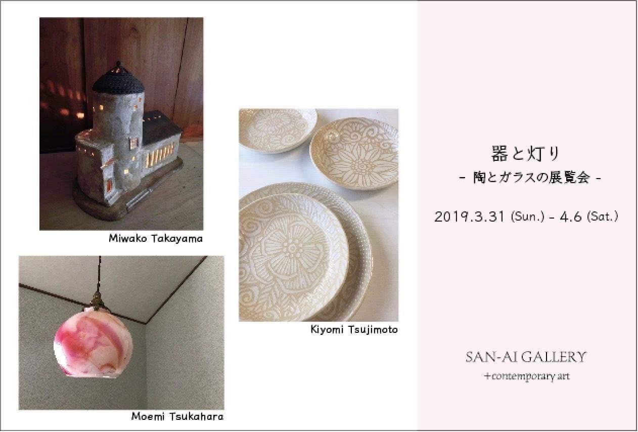 器と灯〜陶とガラスの展覧会〜