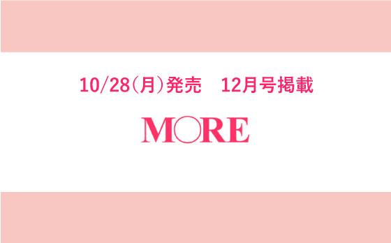 MORE12月号掲載情報