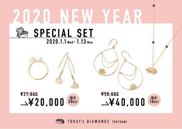 2020 New Year Set 発売