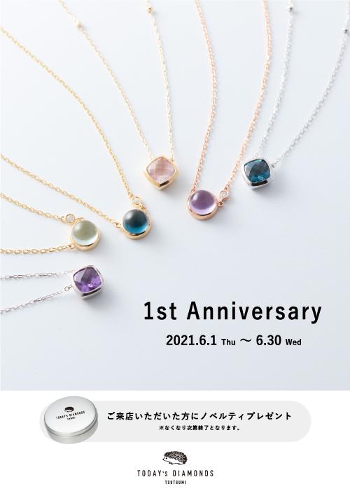 みなとみらい店~1st Anniversary~