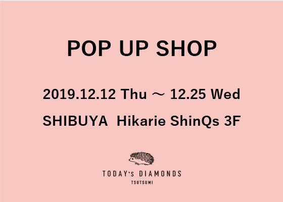 12/12~12/25 渋谷ヒカリエPOP UP SHOP開催