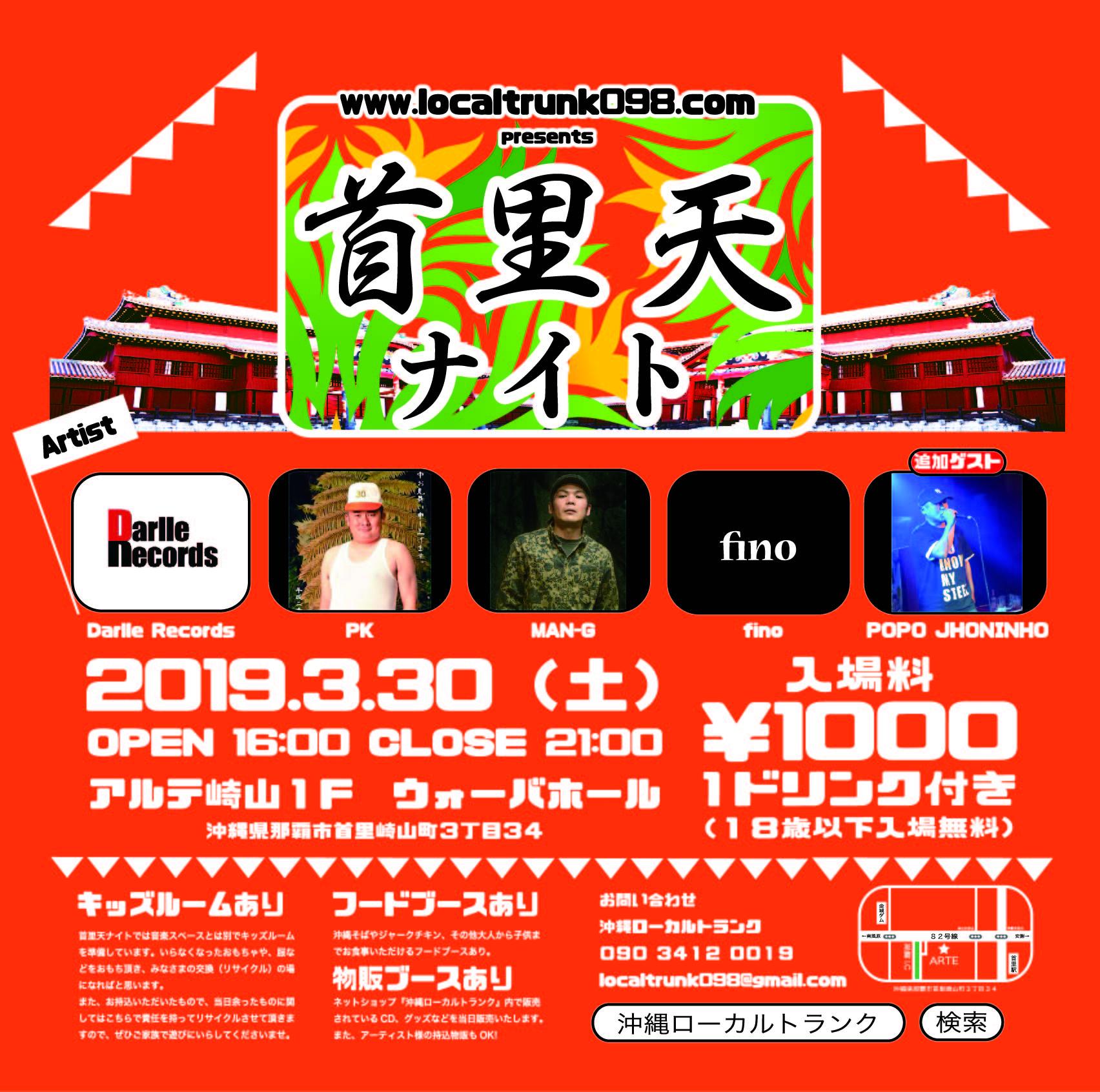 2019.3.30(土)首里天ナイト vol.1