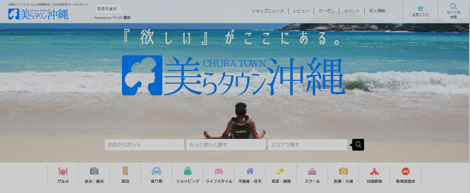美らタウン沖縄さんへ、記事を載せていただいています!