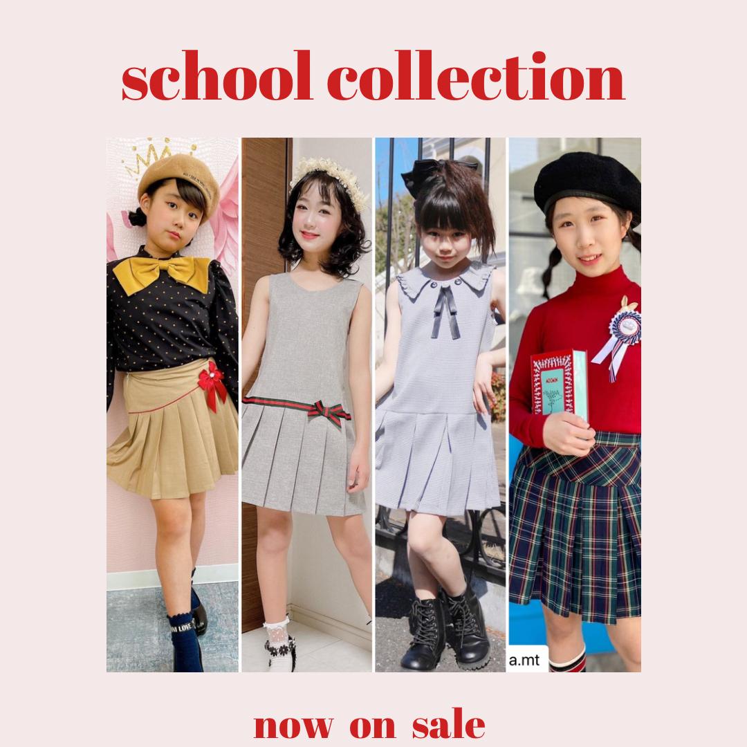 新しい仲間『school collection』発売しました