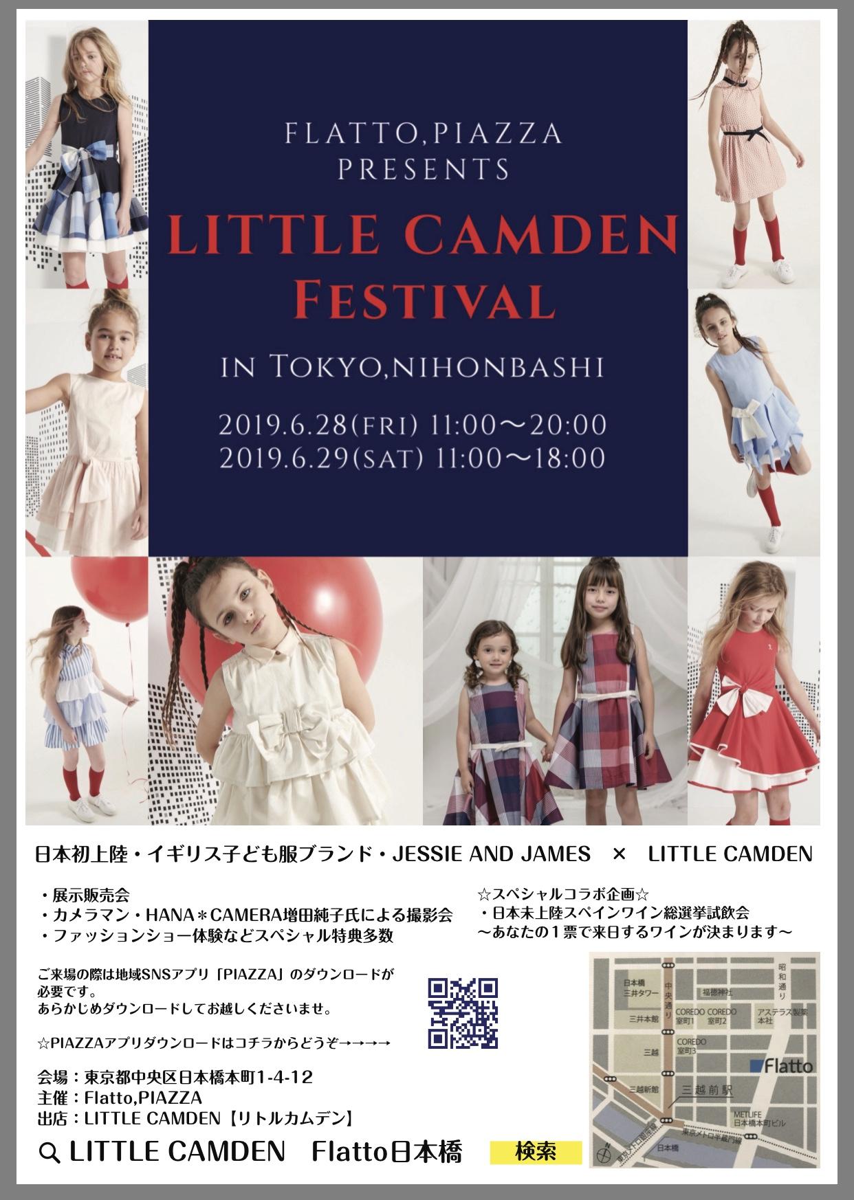 ②LITTLE CAMDEN FESTIVAL in Flatto日本橋 開催決定!!②