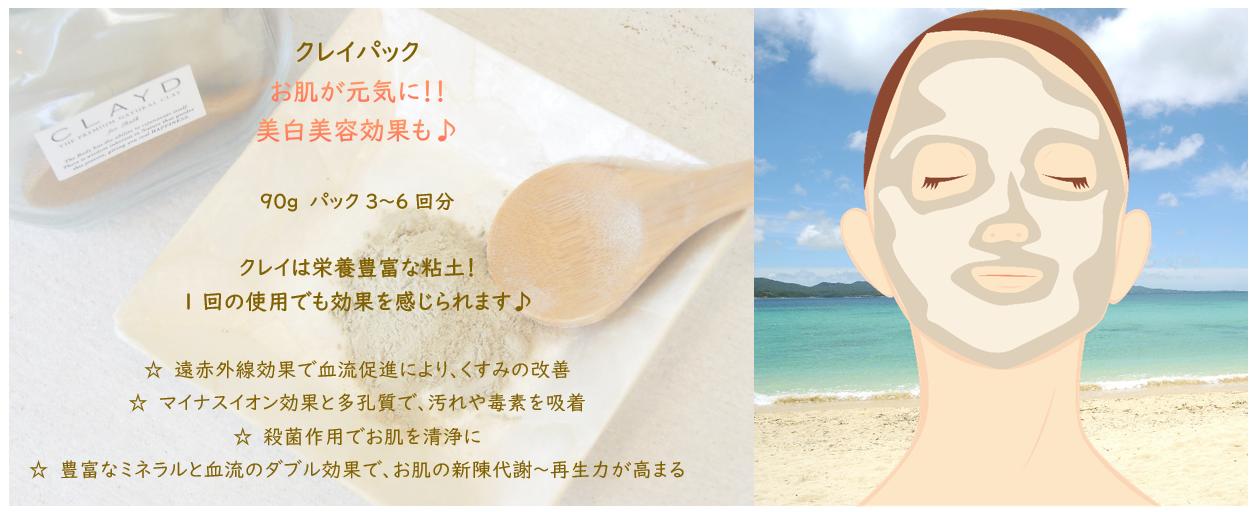 7月SALE ☆* 涼を感じるクーリング・スキンケア