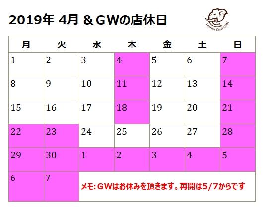 4月の店休日&GWについてのお知らせ