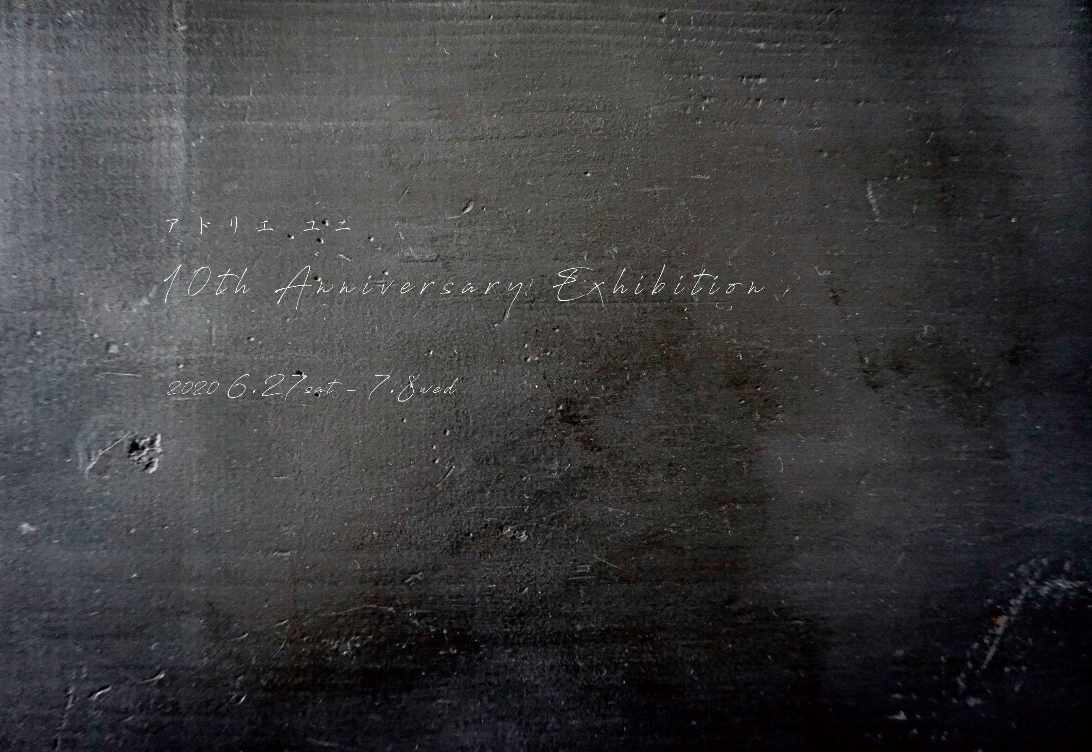 次回企画展 10th Anniversary Exhibition