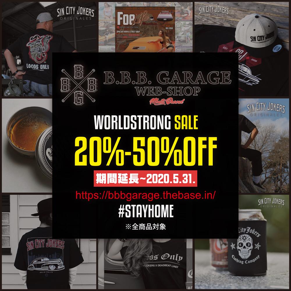 【延長開催】B.B.B.GARAGE WORLDSTRONG SALE