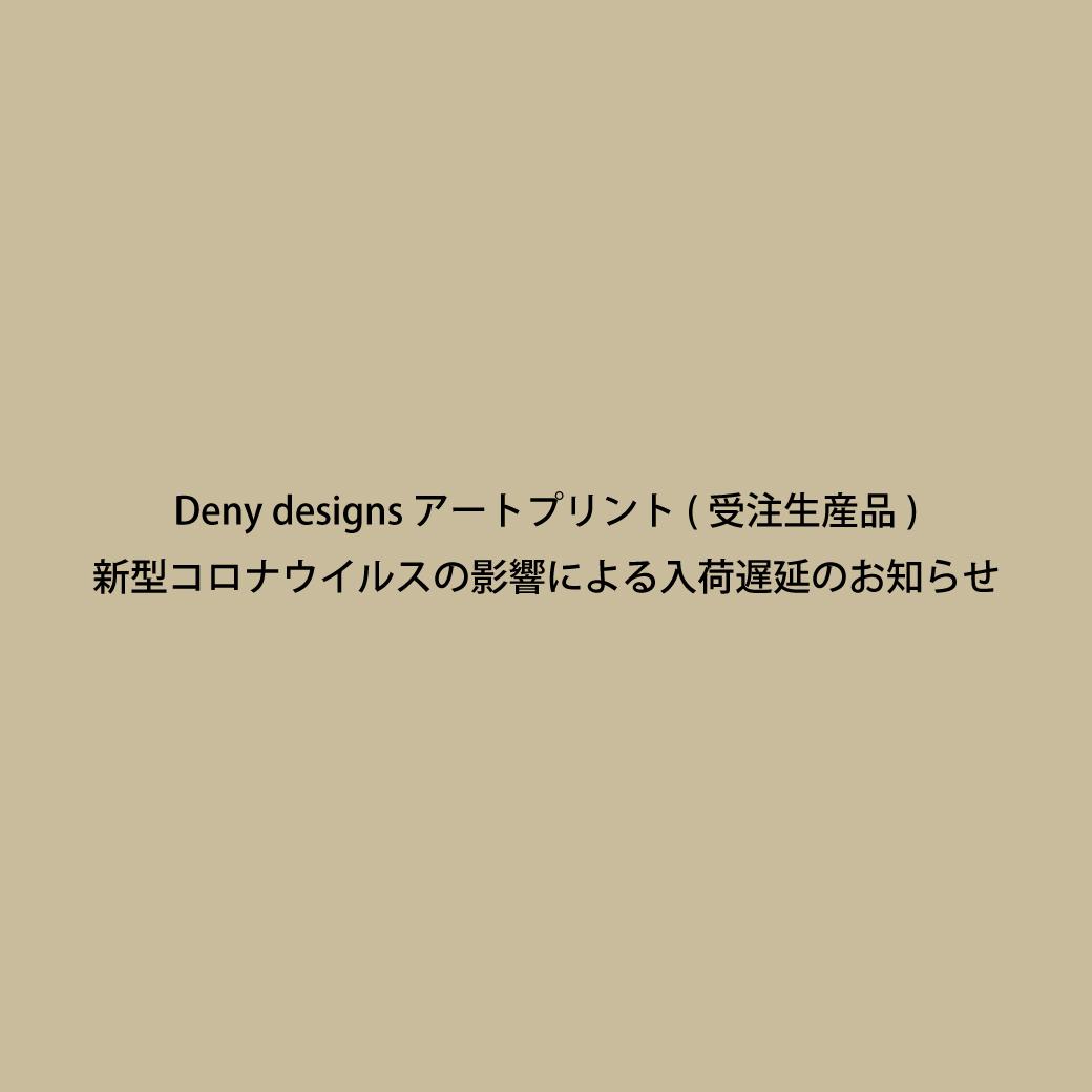 Deny designs アートプリント 新型コロナウイルスの影響等による入荷遅延のお詫びとお知らせ