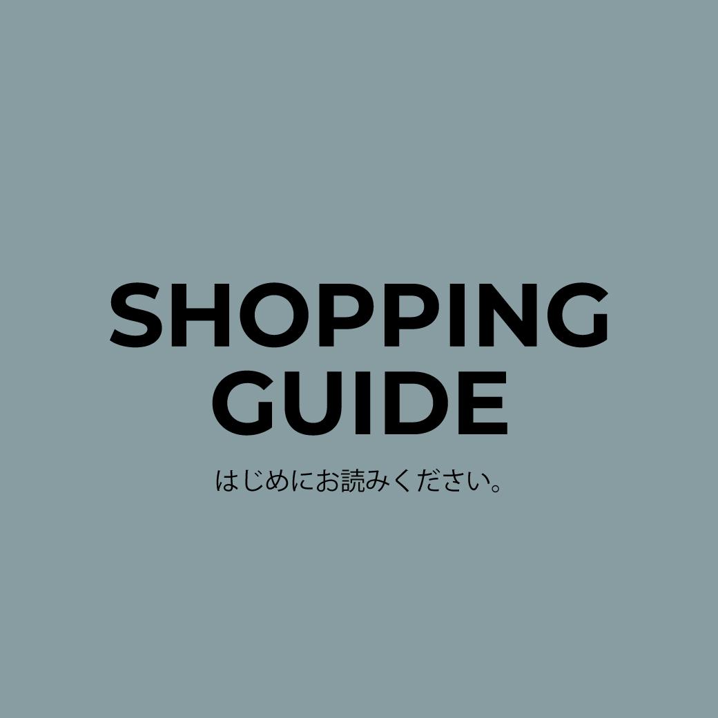 ショッピングガイド ※はじめにお読み下さい