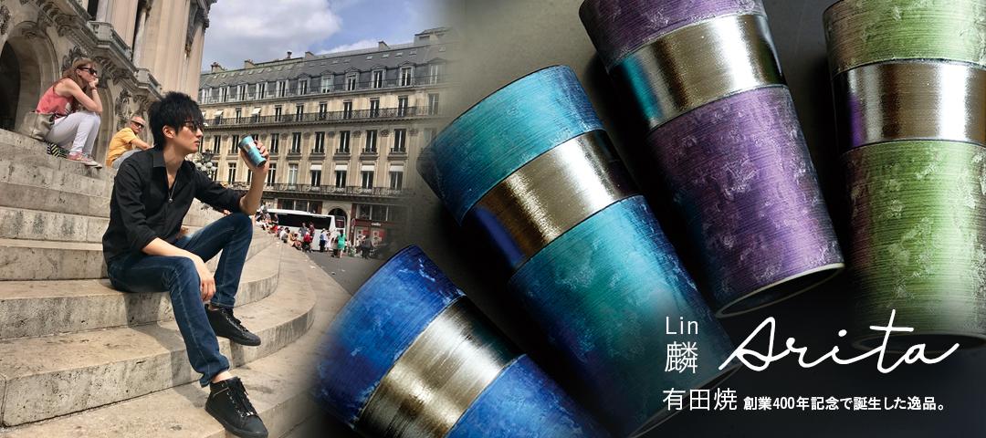 有田焼 創業400年を記念して誕生した「麟・Linシリーズ」陶器なのに、メタリックで幻想的な…