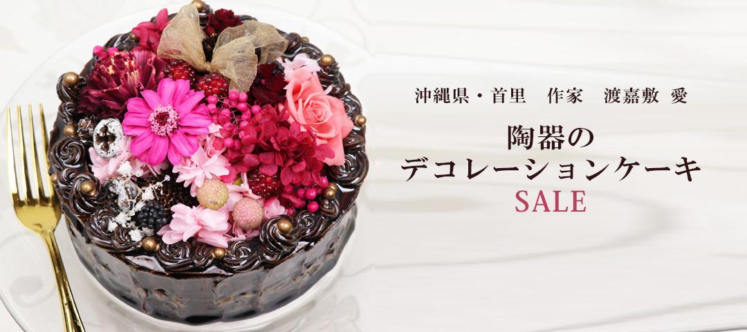 陶器のデコレーションケーキ作家 渡嘉敷 愛さん 作品 SALE開催中