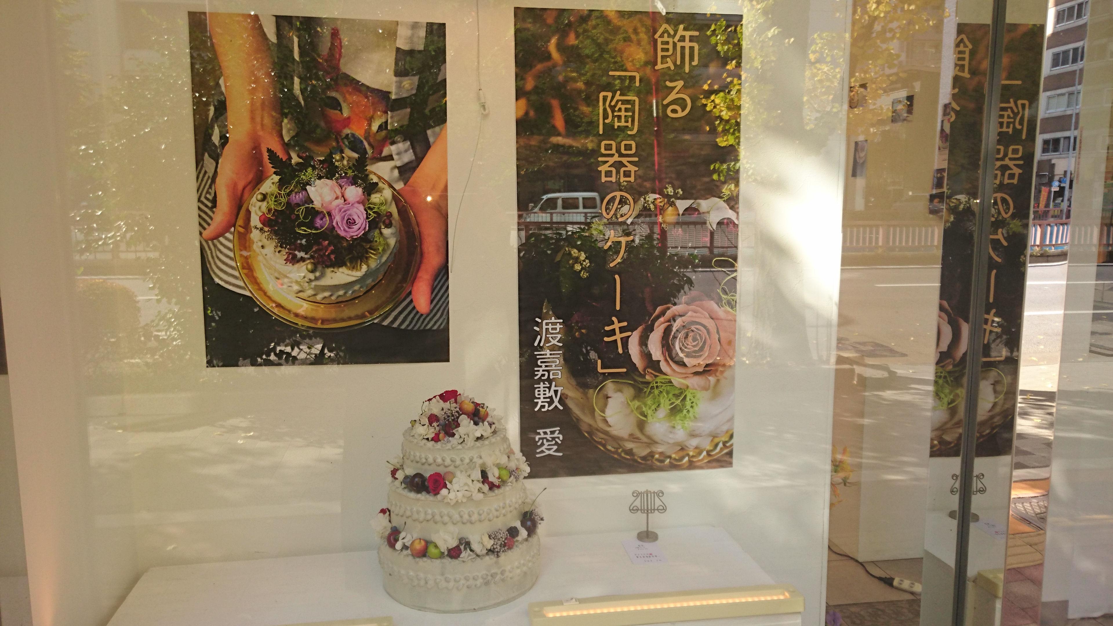 個展「渡嘉敷愛の世界 陶器のデコレーションケーキ」