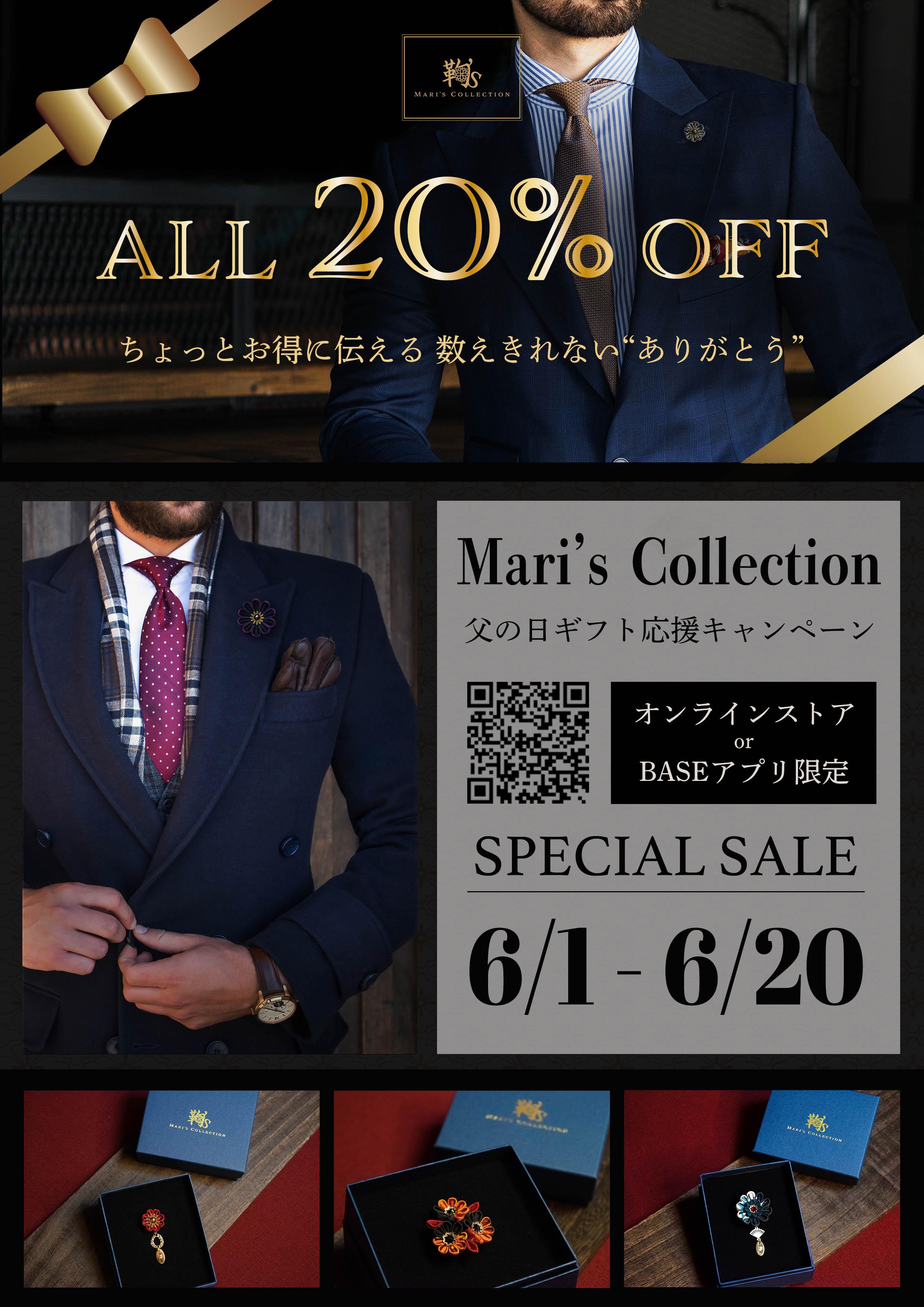 《Mari's Collection》上質な贈り物を特別価格でご提供!父の日ギフト応援キャンペーン
