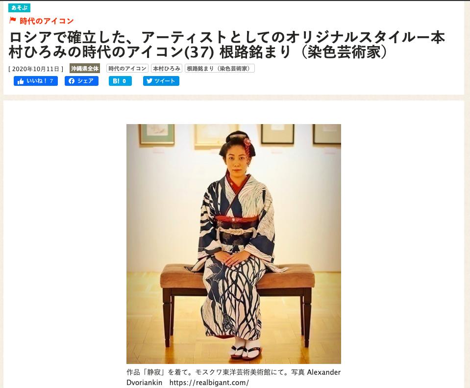 [時代のアイコン] 琉球新報 オンラインマガジン