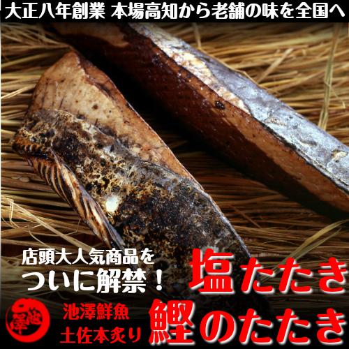【遂に通販解禁!】池澤鮮魚 土佐本炙り鰹のたたき