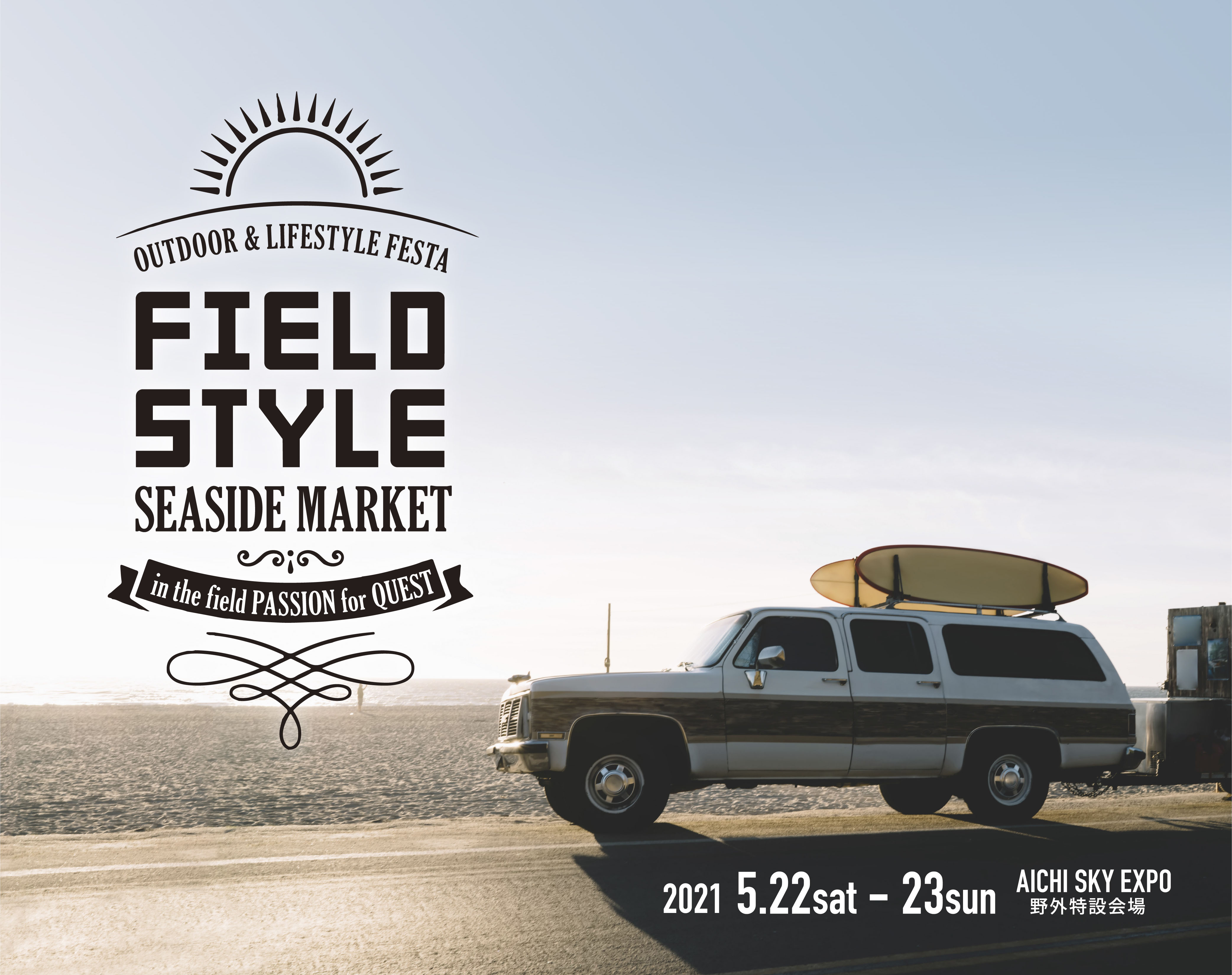 【FIELDSTYLE SEASIDE MARKET 2021】LIVERAL - BOOTH