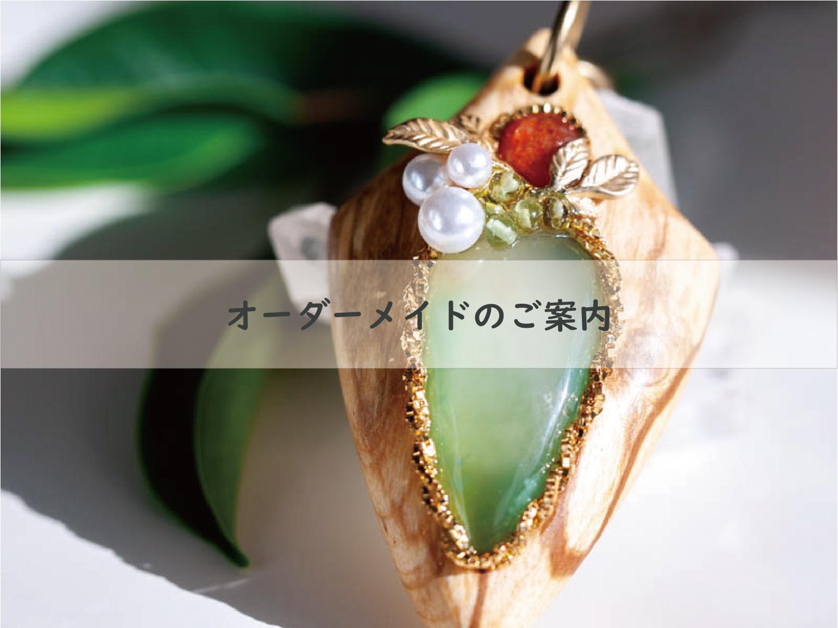 【オーダーメイドのご案内】2021/4/1