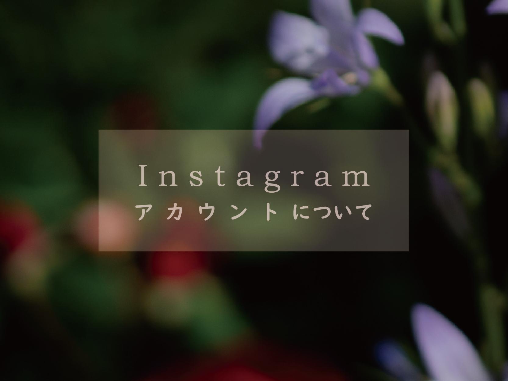 【お知らせ】Instagramアカウントについて
