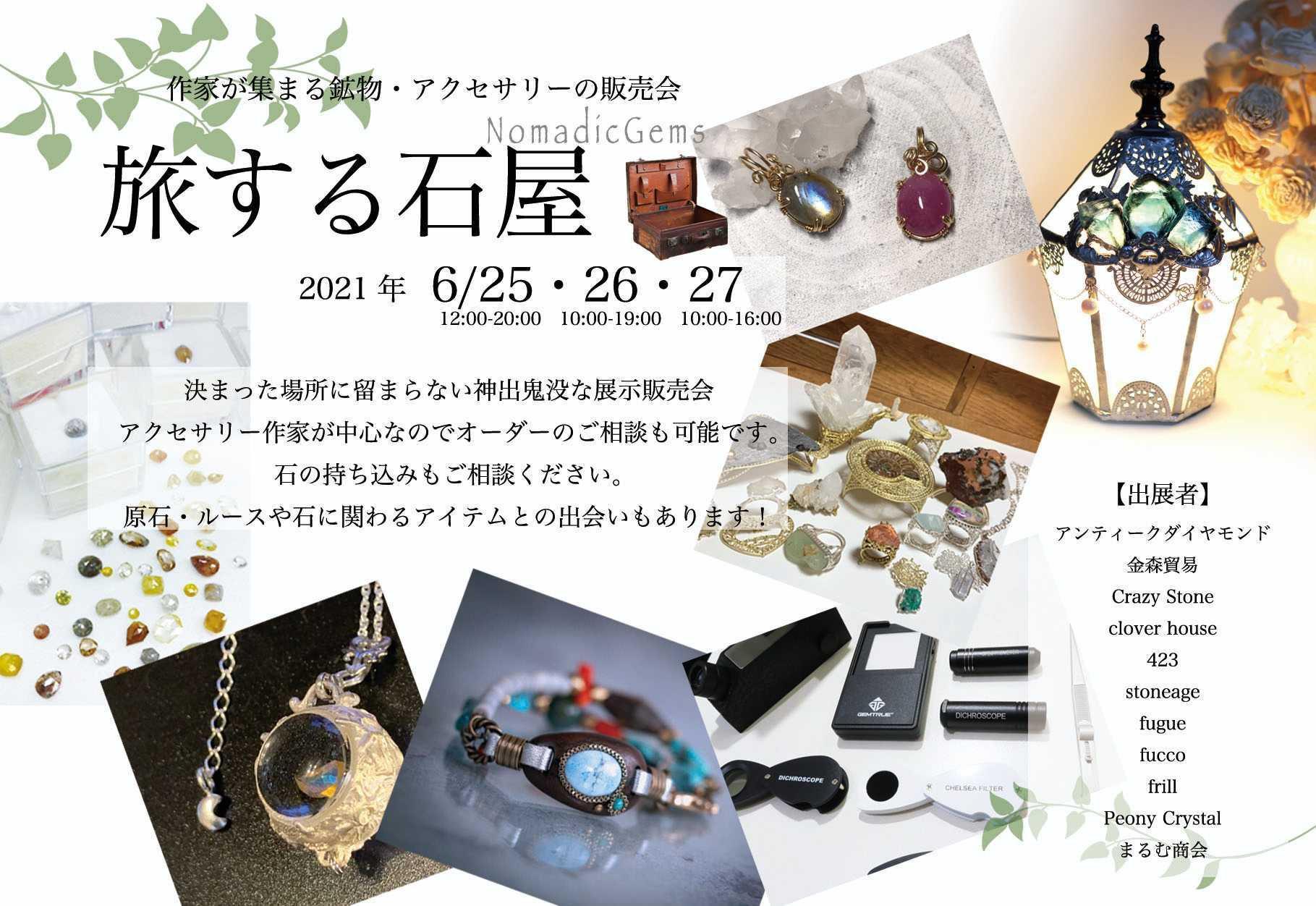 【イベント】旅する石屋@秋葉原