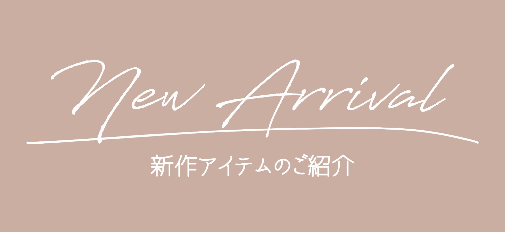 【New Arrival】大注目の新作アイテムをご紹介!