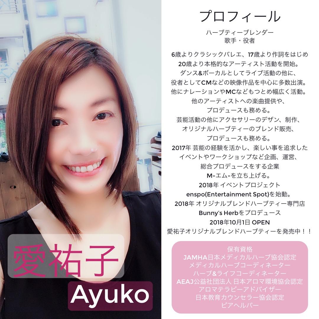 愛祐子-Ayuko-プロフィール