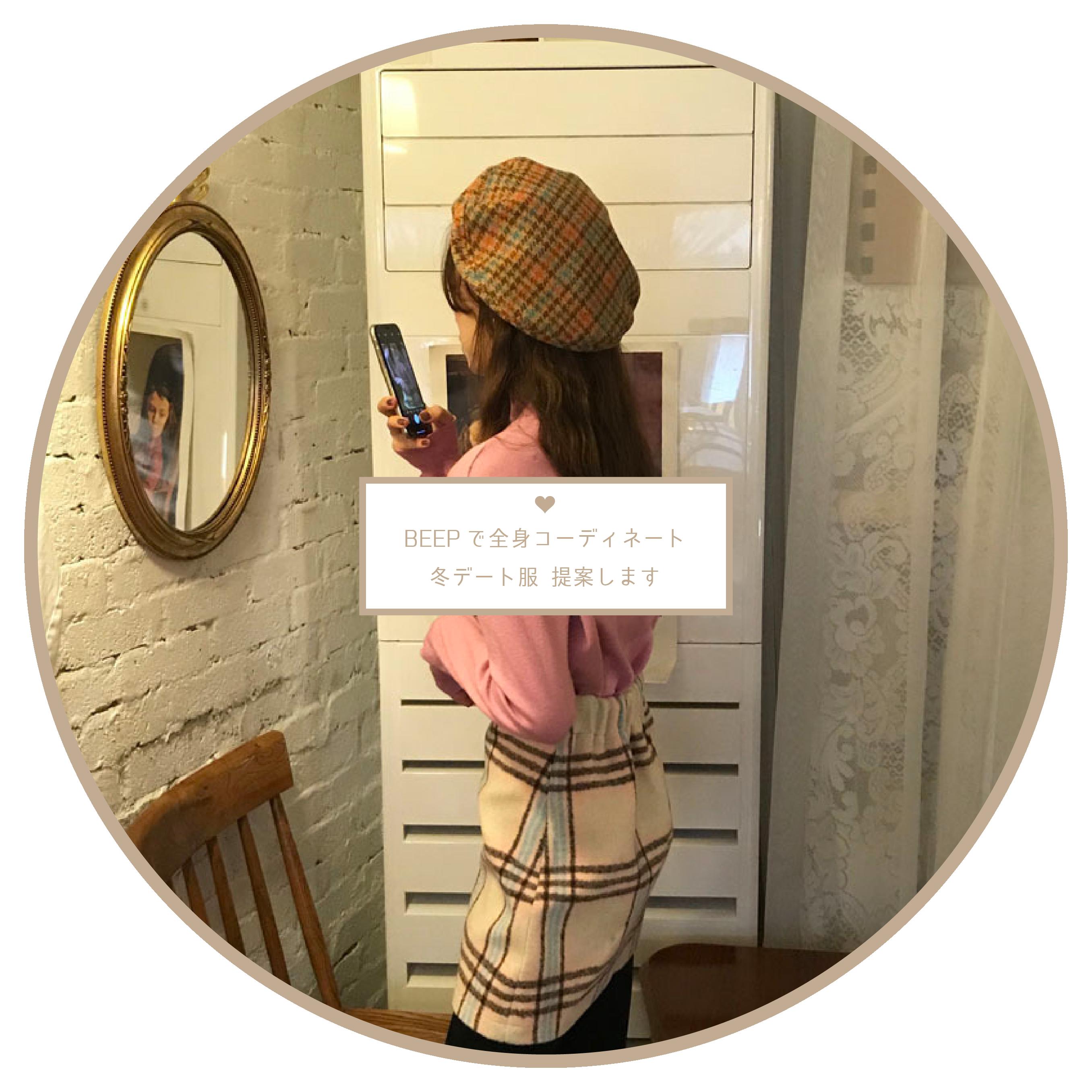 【BEEPで全身コーデ】冬デート服👫提案します!