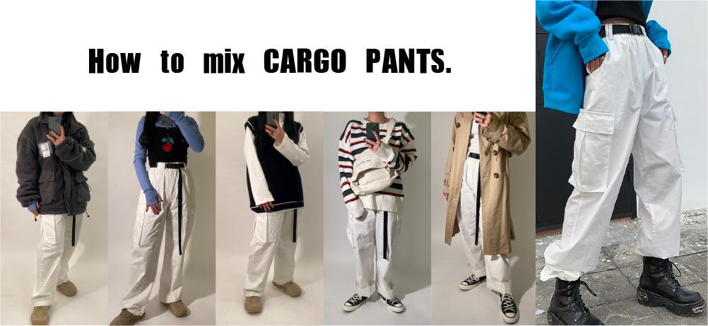 大人気カーゴパンツの着まわし術 💁🏻♀️