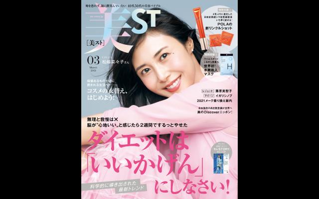 【掲載情報】「美ST(ビスト) 」にピンクダイヤモンド クレンジングバームが掲載されました