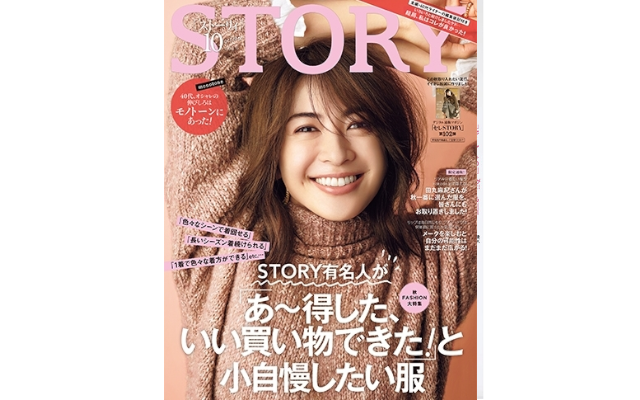 【掲載情報】「STORY 10月号」にVIT C ブースタードロップスが掲載されました
