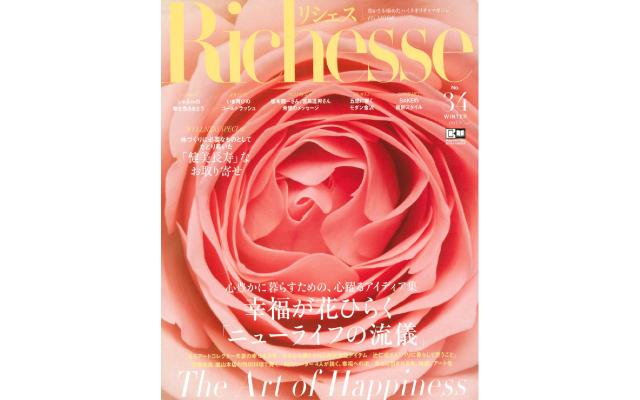 【掲載情報】「Richesse No.34」にドラゴンズブラッド C&Nジェルが掲載されました