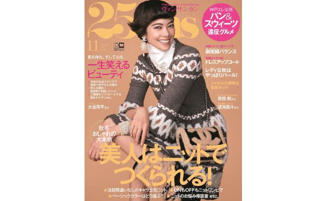 【掲載情報】「25ans 11月号」にピンクダイヤモンド マジックジェル ナイトが掲載されました