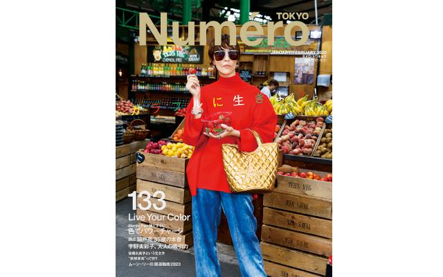 【掲載情報】「Numero TOKYO 」に ピンクダイヤモンド マジックジェルが掲載されました