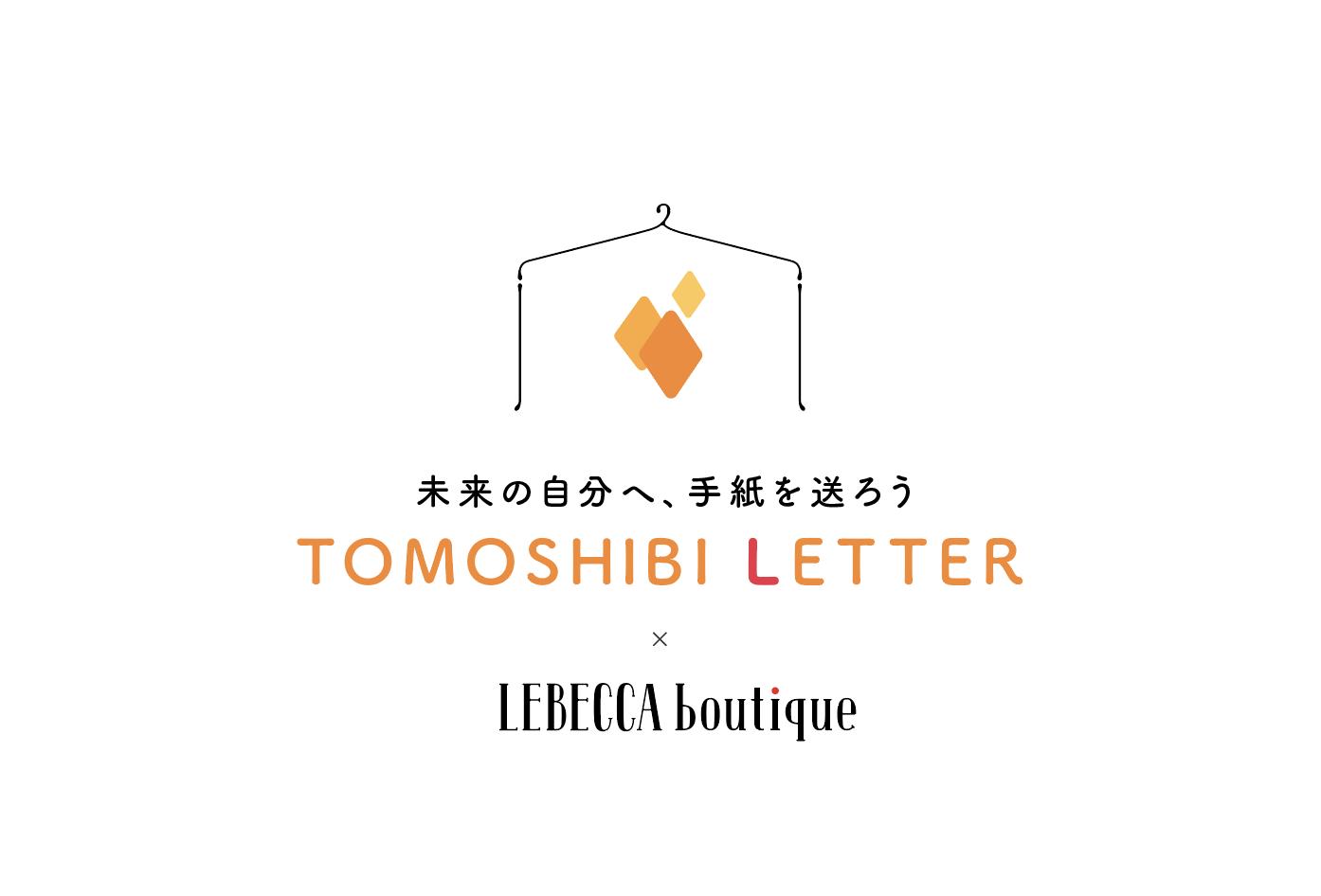 【コラボ&出店&オーナー出演情報】LEBECCA boutique × 自由丁コラボレーション!