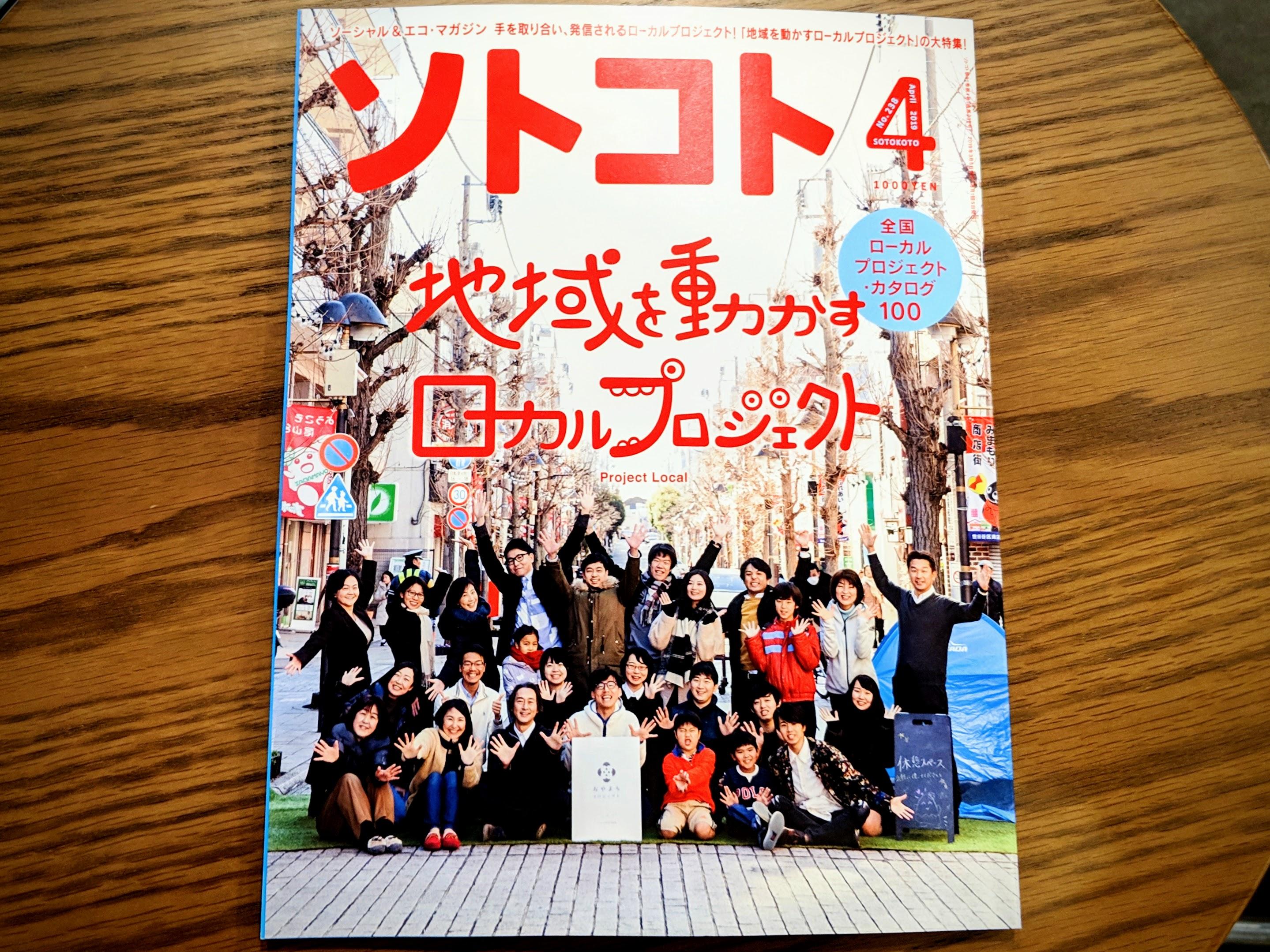 【メディア掲載】ソトコト4月号に掲載されました!