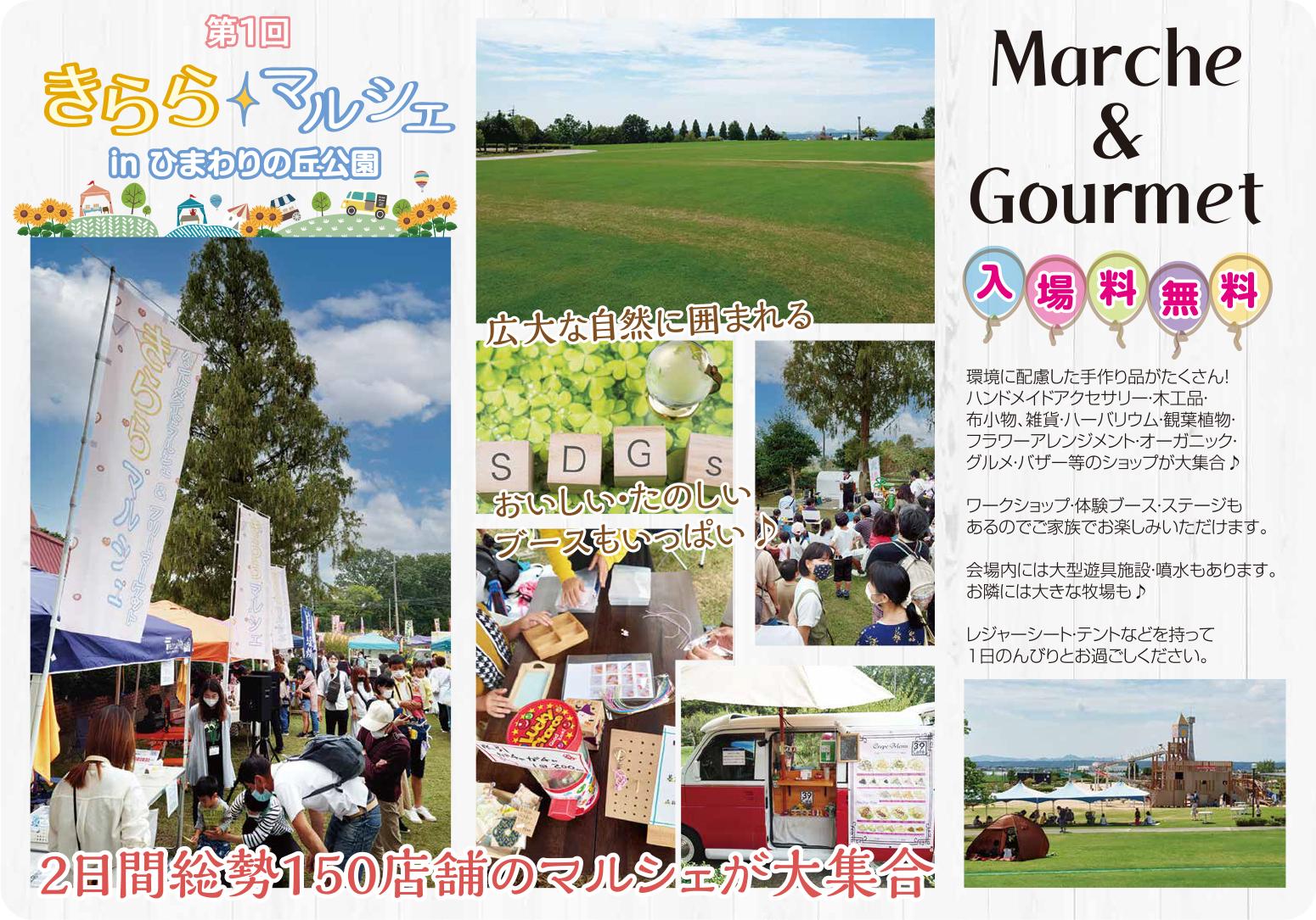 8/7-8 きららマルシェ@小野市で出店します