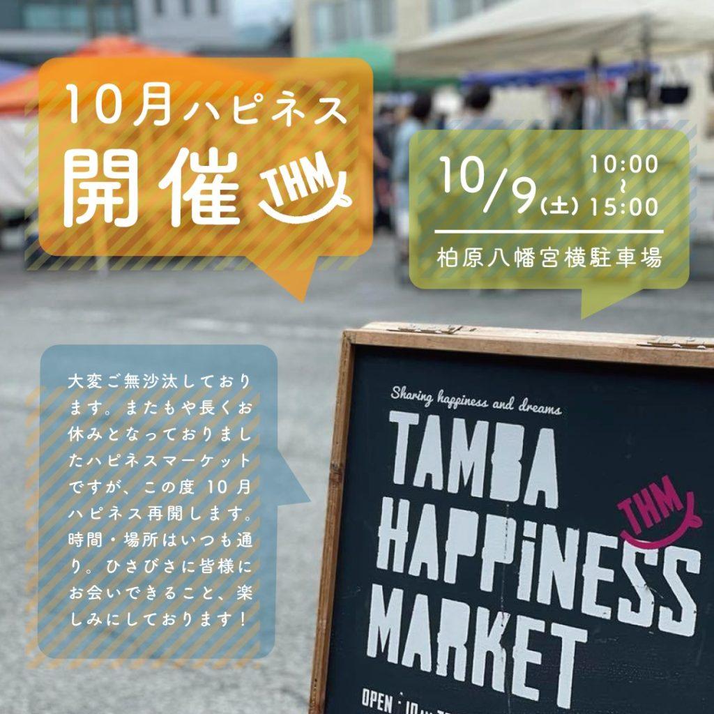 今週末の出店は『丹波ハピネスマーケット』&『ロハスパーク神戸西』