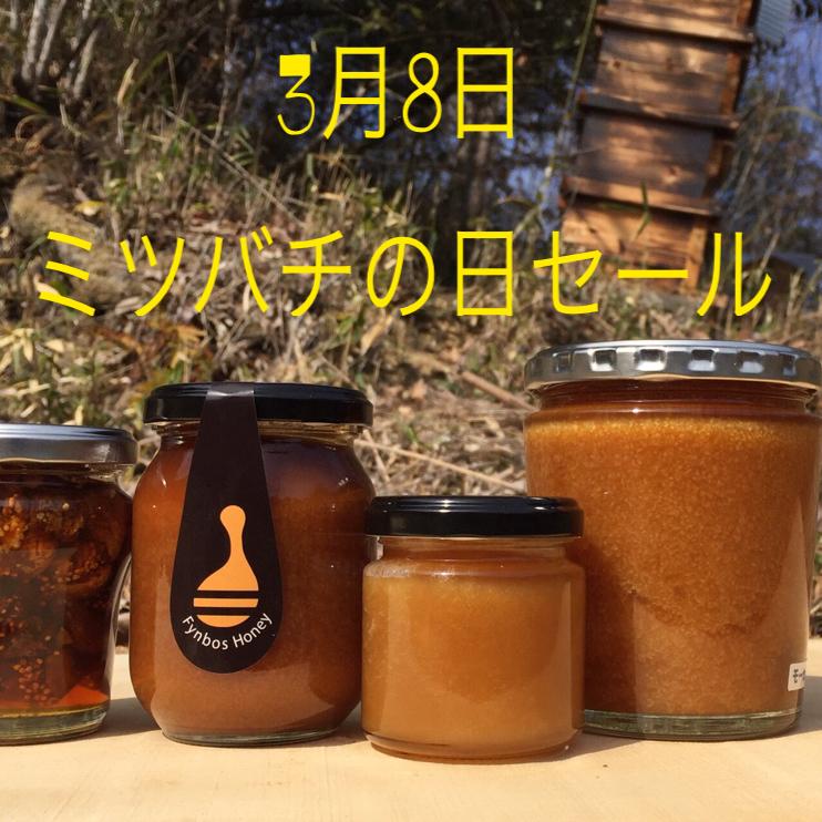 3月8日ミツバチの日セール!!