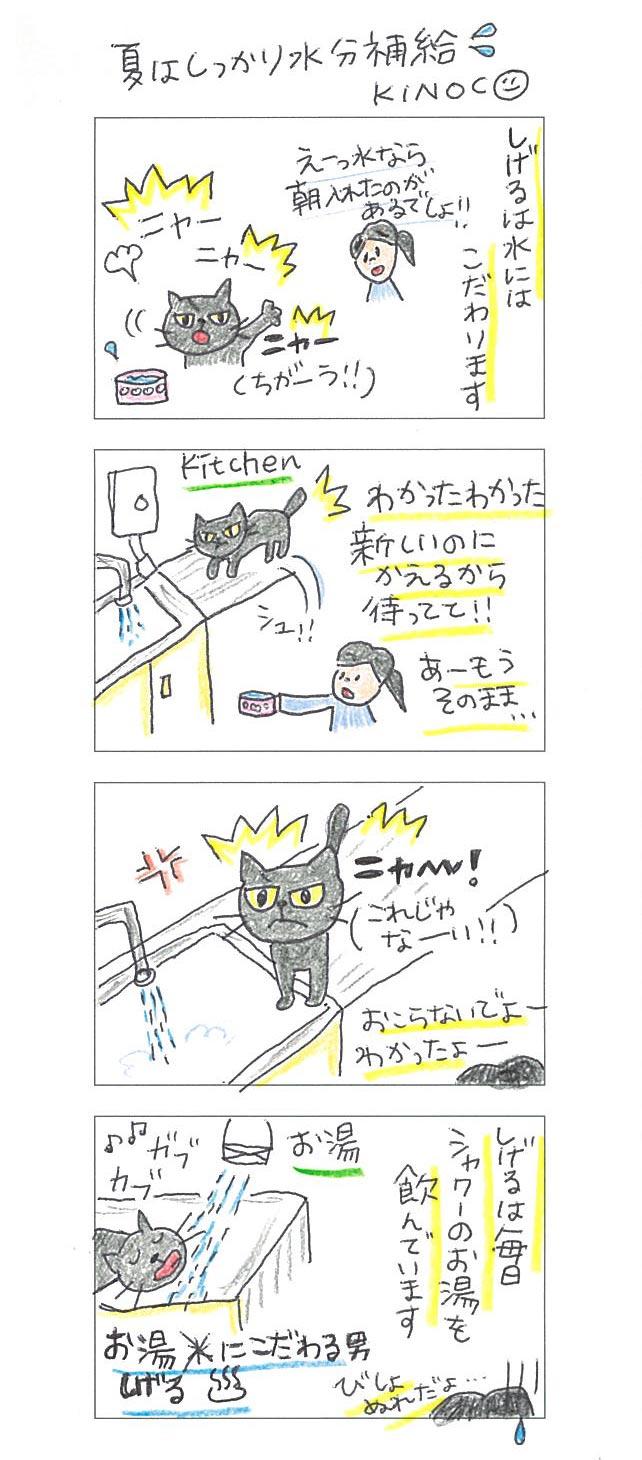 【連載】4コマ漫画第12話