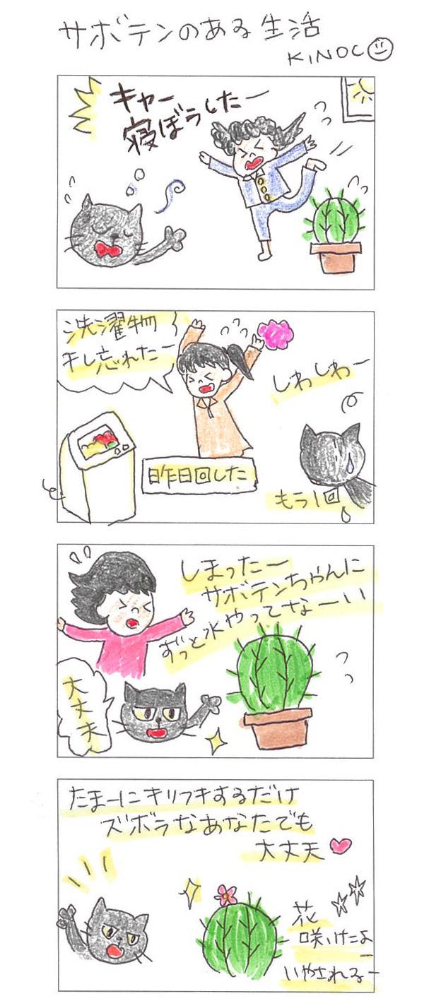 【連載】4コマ漫画第25話