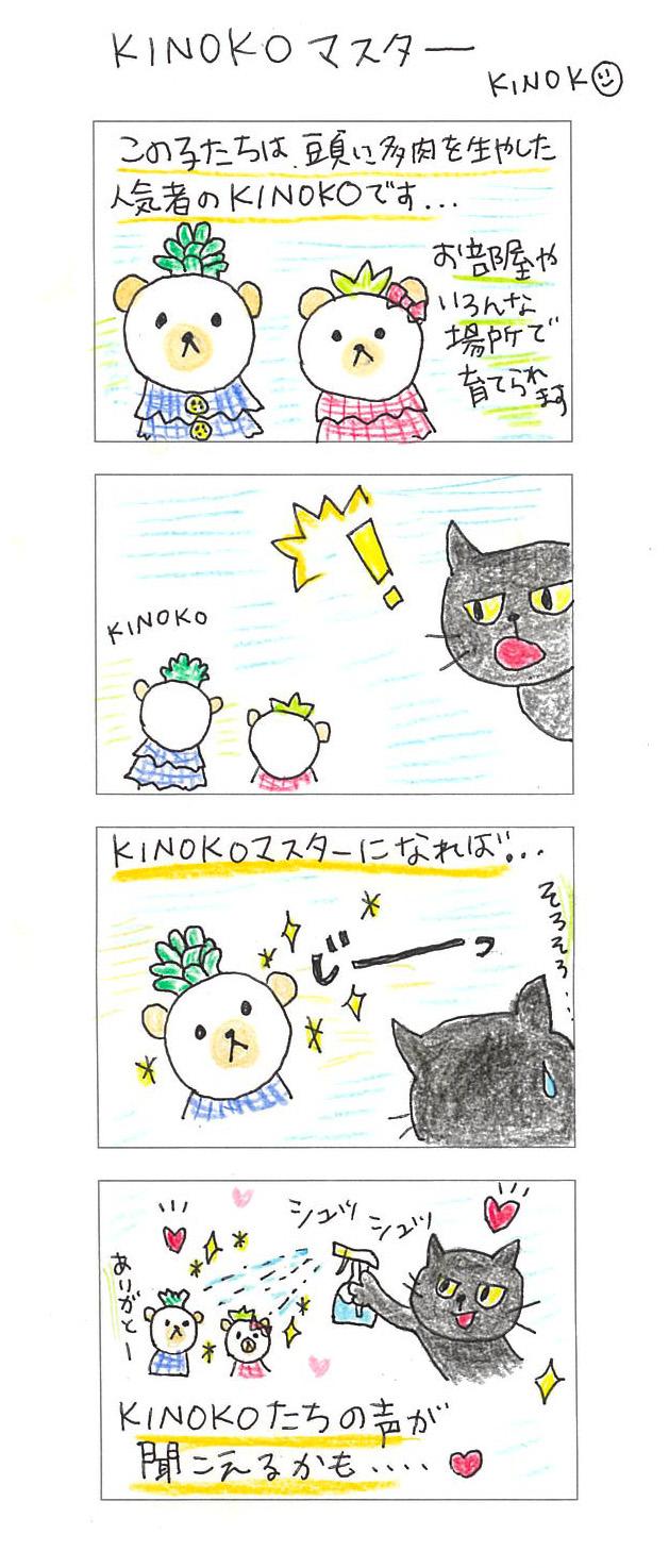 【連載】4コマ漫画第26話