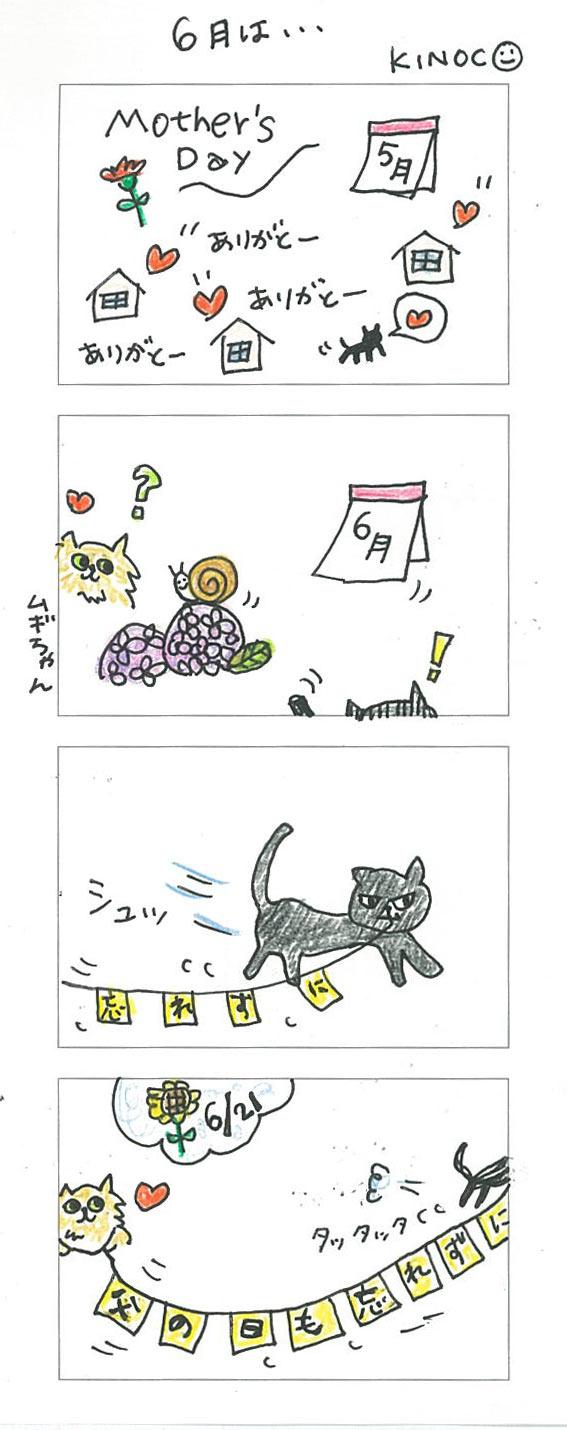 【連載】4コマ漫画第7話