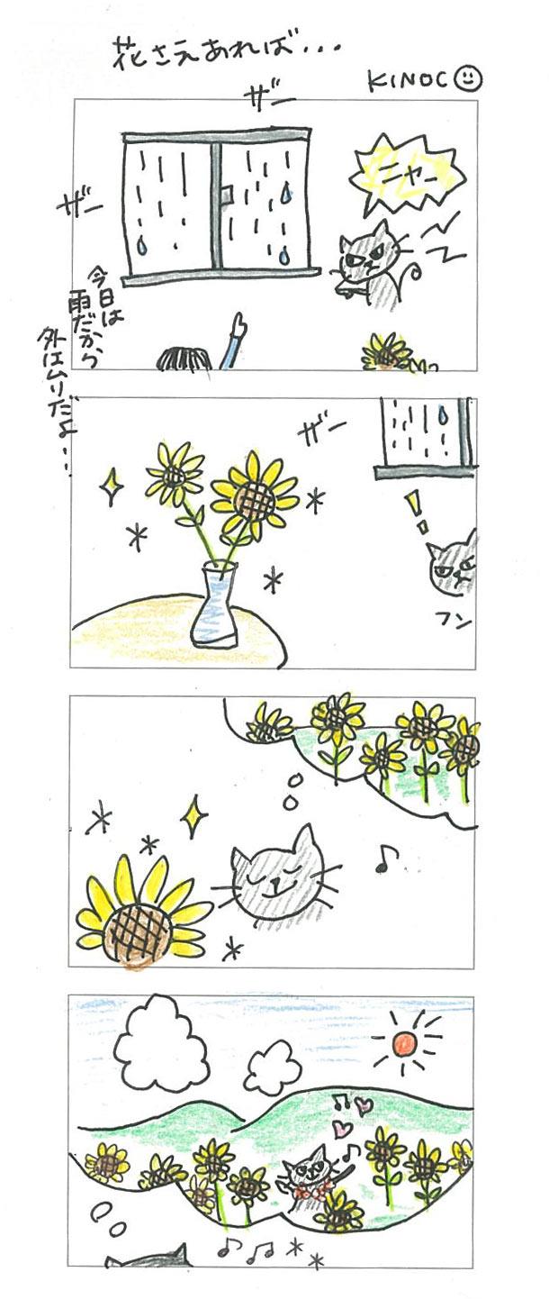 【連載】4コマ漫画第6話