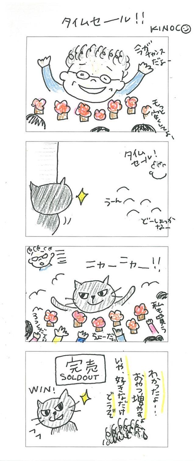 【連載】4コマ漫画第5話